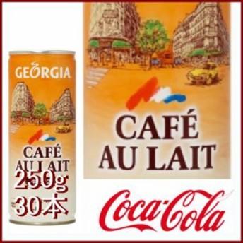 ジョージア カフェ・オ・レ 250g 30本 (30本×1ケース) 缶 コーヒー カフェオレ 安心のメーカー直