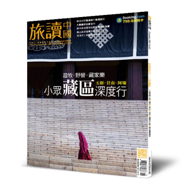 Or旅讀中國 2018年12月號第82期