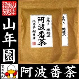 【国産100%】阿波番茶(阿波晩茶) 7g×12パック×2袋セット ティーパック 徳島県産 送料無料 ティーバッグ 相生 熟成 2018 送料無料 お茶