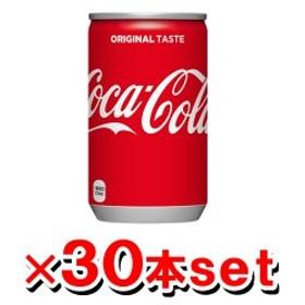 【送料無料】 [コカ・コーラ] コカ・コーラ 160ml缶 30本×1ケース 【直送品】[同梱/後払不可]