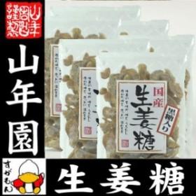 黒糖入り生姜糖 スライス 国産 150g×6袋セット 送料無料 のどに優しい 美味しい黒糖生姜糖 辛いです スライス 送料無料 お茶 ギフト 201