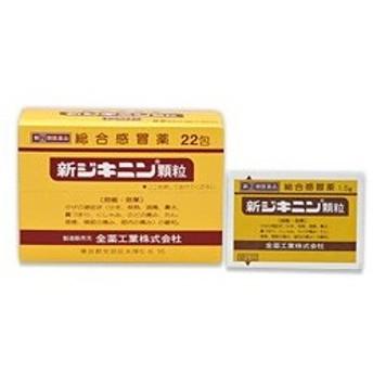 *(第2類医薬品)新ジキニン顆粒 22包/ ジキニン 風邪薬 (毎)