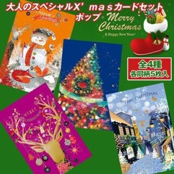 大人のスペシャルX'masカードセット/ポップ(クリスマスカード 豪華なクリスマスカードセット クリスマスギフト )