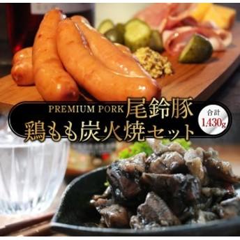 厳選5品『PREMIUMPORK尾鈴豚』と「宮崎名物」鶏もも炭火焼セット(合計1,430g)