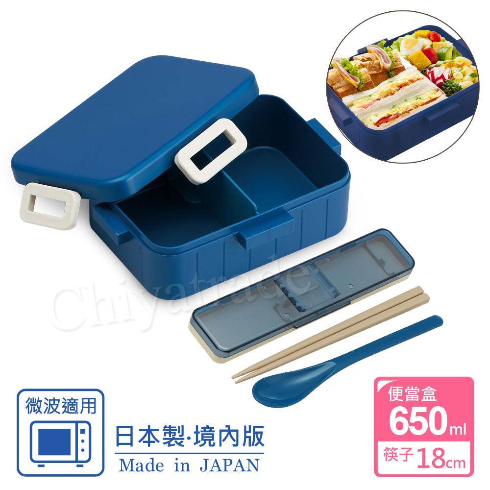 【日系簡約】日本製 無印風便當盒 保鮮餐盒 辦公旅行通用650ML+筷子18CM-藍染藍(日本境內版)