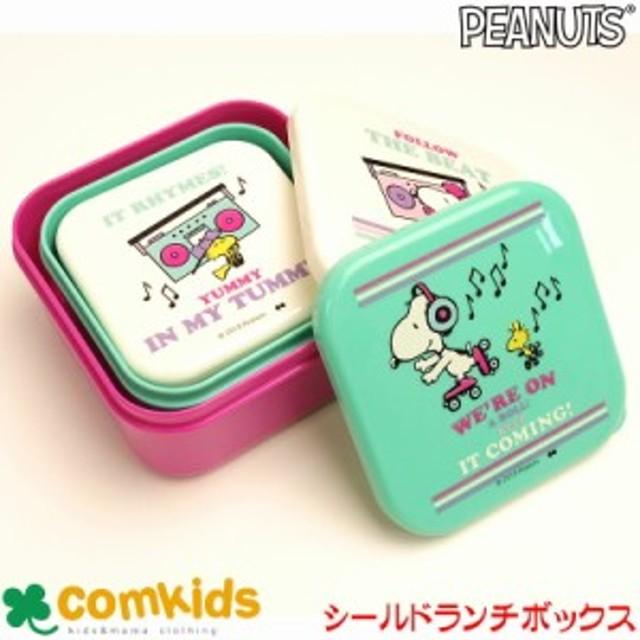 PEANUTS(スヌーピー) シールドランチボックスセット(3P)BEAT(子供用お弁当箱・入れ子式ランチボックス/幼稚園/キッズ)