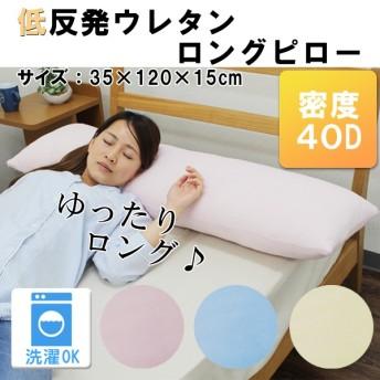 ☆送料無料☆低反発ウレタンロングピロー ゆったりロング♪ パイル枕カバー付き カバーは外して洗濯可能 枕 マクラ 抱き枕 クッション