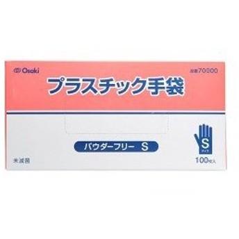 オオサキ プラスチック手袋 パウダーフリー S ( 100枚入 )/ オペキュット