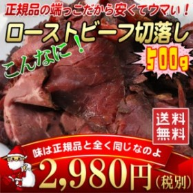 送料無料【ローストビーフ切れ端 500g】上質な牛モモ肉を使用 スライス済みで便利 大容量なので夢のローストビーフ丼も【冷凍】