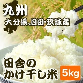 【平成30年】お米 ライス ご飯 九州 田舎のかけ干し米 5kg
