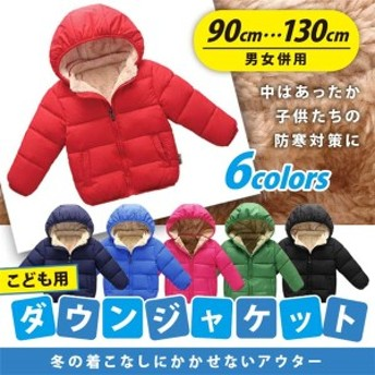 キッズ ダウンコート ダウンジャケット 女の子 男の子 アウター コート フード付き 子供服 子ども服 子供コート 中綿 オーバー コート