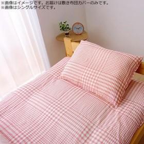 敷き布団カバー 『サプリ』 ピンク 約125×215cm セミダブル 1534349