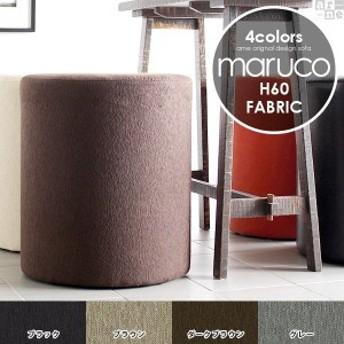スツール ソファ 丸 椅子 ハイスツール おしゃれ 一人掛けソファ 北欧 コンパクト maruco H60 ファブリック