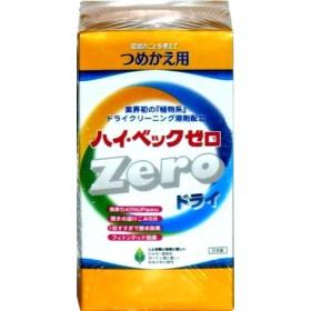 ハイ・ベック ゼロ 詰替 (1kg)