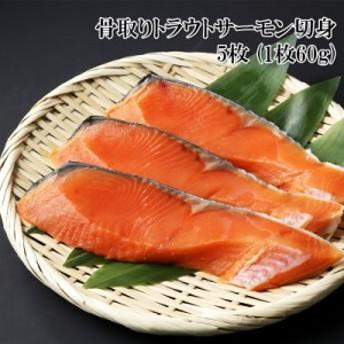 【骨取り切身 トラウトサーモン 5枚 300g】【鮭 さけ】5切入り少量パックで使いやすい、骨取り済みの切り身魚【冷凍】