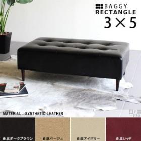 ベンチソファー 二人掛け 合皮 長椅子 ベンチ ソファ 北欧 おしゃれ 日本製 Baggy RG 3×5 合皮