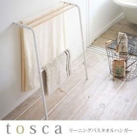 バスタオルハンガー 木製 おしゃれ バスタオル スタンド ハンガー タオル掛け 壁 立て掛け トスカ ホワイト
