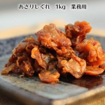 あさりしぐれ 1kg【貝しぐれ】(業務用)