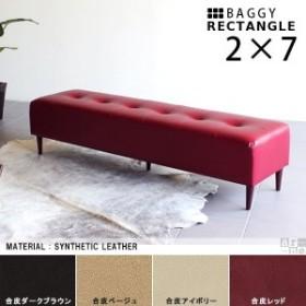 ベンチソファ 背もたれなし 170 ベンチ 長椅子 ダイニングベンチ チェア ソファー 2人掛け 待合室 Baggy RG 2×7 合皮