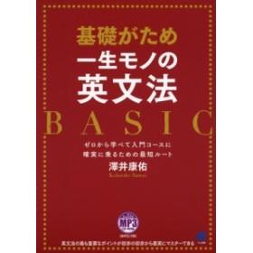 基礎がため 一生モノの英文法 BASIC