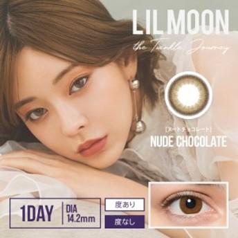 LILMOON リルムーン ヌードチョコレート(10枚入り・1day) カラーコンタクト カラコン コンタクトレンズ