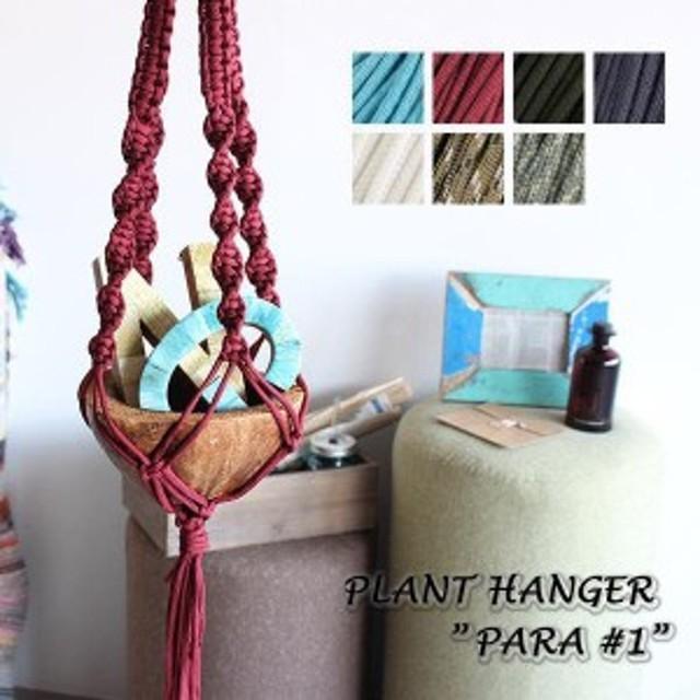 プラントハンガー 植物 吊り下げ マクラメ編み 手編み ボタニカル インテリア おしゃれ Para #1