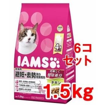 アイムス 成猫用 避妊・去勢後の健康維持 チキン(1.5kg6コセット)[キャットフード(ドライフード)]