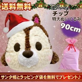 ぬいぐるみ 特大 チップ ディズニー 豪華クリスマスセット Disney 特大ぬいぐるみ クマ リス 超特大 抱き枕 目 動物