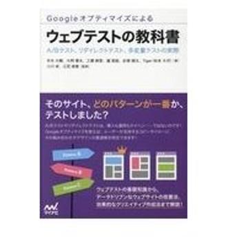 Googleオプティマイズによるウェブテストの教科書/井水大輔