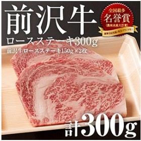 前沢牛ロースステーキ150g×2枚 計300g