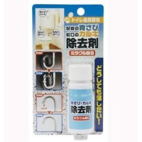 青サビ・カルキ除去剤ミラクル酸S 50ml