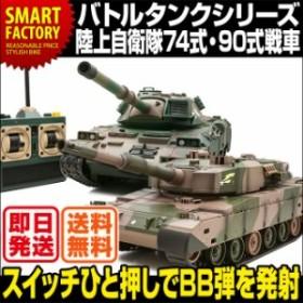 京商 ラジコン 戦車NEWバトルタンクシリーズ ウェザリング仕様 陸上自衛隊74式戦車 90式戦車 BB弾発射 趣味 ホビー 玩具 おもちゃ