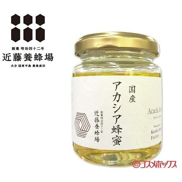 【5%還元】近藤養蜂場 国産アカシア蜂蜜 140g