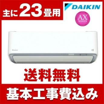 【標準設置工事セット】ダイキン(DAIKIN) S71WTAXP-W ホワイト AXシリーズ [エアコン(主に23畳用・200V対応)]