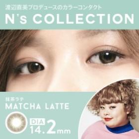 N's Collection エヌズコレクション 抹茶ラテ(10枚入り・1day) カラーコンタクト カラコン コンタクトレンズ