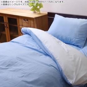 掛け布団カバー リバーシブル 『リバD掛カバーIT』 ブルー/ライトブルー 190×210cm ダブルロング 9803036