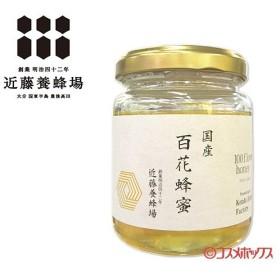 近藤養蜂場 国産百花蜂蜜(ひゃっかはちみつ) 140g