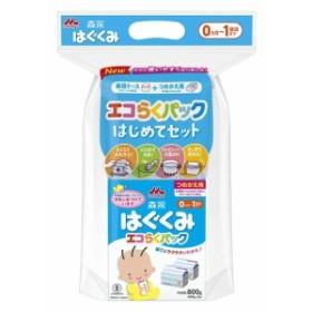 【森永 はぐくみ エコらくパック はじめてセット 800g (400g×2袋) 】