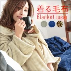 あったかフランネル 着る毛布 レディース メンズ ガウン ルームウェア 男女兼用 フリーサイズ A813
