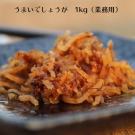 小豆島で炊いた うまいでしょうが 1kg (業務用)