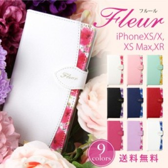 iphone xs ケース iphone xr ケース 手帳型 iphone xs max ケース スマホケース アイフォン iphone XS XR X XS Max 花 フラワー fleur