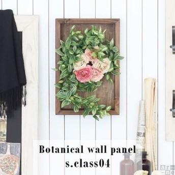 壁掛け植物 北欧雑貨 光触媒 壁掛け ウォールパネル 造花 フェイクグリーン 観葉植物 壁飾り Botanical s.class 04
