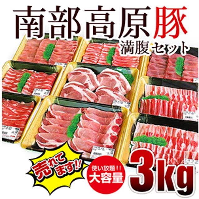 南部高原豚ふるさと納税限定満腹セット 合計3.0kg