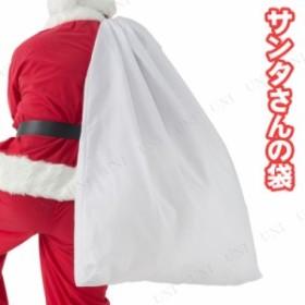 サンタさんの袋 サンタ コスプレ クリスマス 変装グッズ 仮装 小物 プレゼント袋 サンタの袋