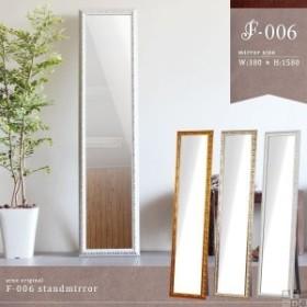 全身鏡 アンティーク スタンドミラー 壁掛け 鏡 ゴールド おしゃれ 全身 ミラー 姿見鏡 姫 F-006SM3015