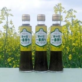 菜の花一番搾りドレッシング(3本)B-32