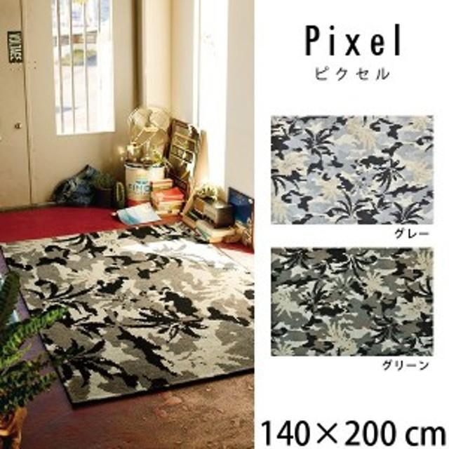 ラグ マット ラグマット Pixel ピクセル グレー グリーン 約140×200cm