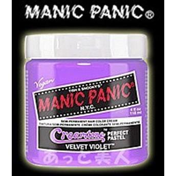 マニックパニック ベルベットヴァイオレット 118ml ヘアカラー 紫 パープル manicpanic 即納