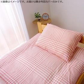 敷き布団カバー 『サプリ』 ピンク 約105×215cm シングル 1534339