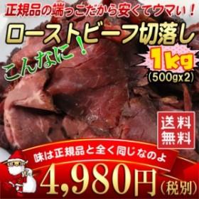 送料無料【ローストビーフ切れ端 1kg】上質な牛モモ肉を使用 スライス済みで便利 大容量なので夢のローストビーフ丼も【冷凍】